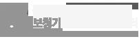 신은영 보청기 청각언어재활센터
